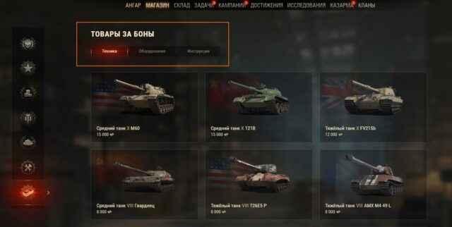 Теперь танки можно купить за боны!
