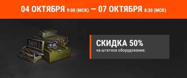 Акция «Черниговско-Припятская операция»