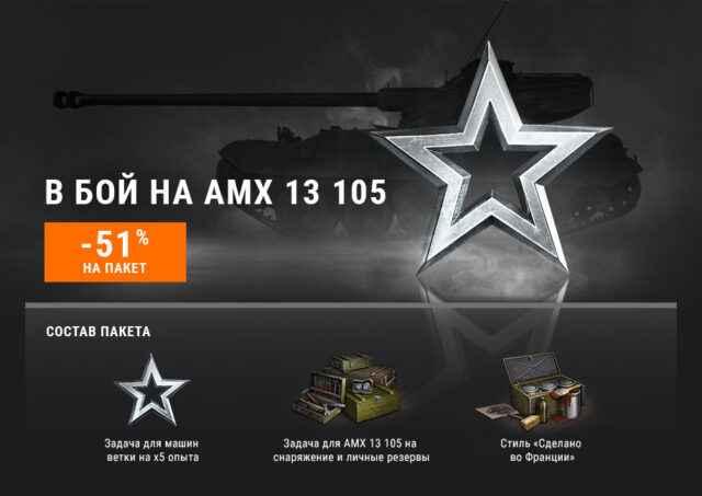 В бой на E 100, T110E4 и AMX 13 105