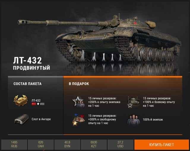 Skorpion, Skorpion G, ЛТ-432 и Lansen C в наборах к «Линии фронта»