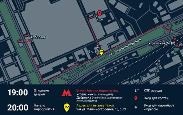 «Стрим года» в Москве. Подробности