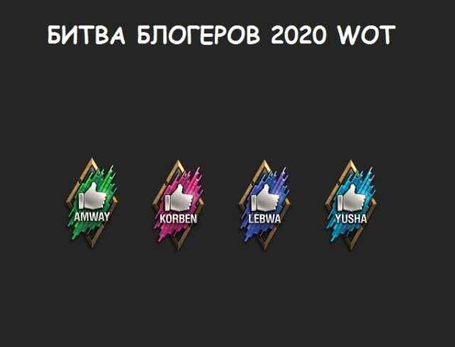 Стали известны предварительные цвета Битвы Блогеров 2020!