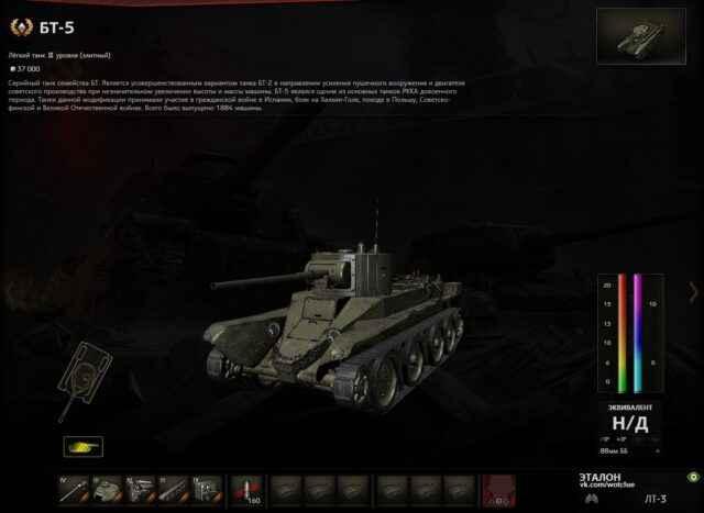 БТ-5 - ЛТ СССР 3 уровня