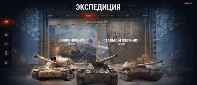 «Экспедиция»: «Линия фронта» и «Стальной охотник» объединяются