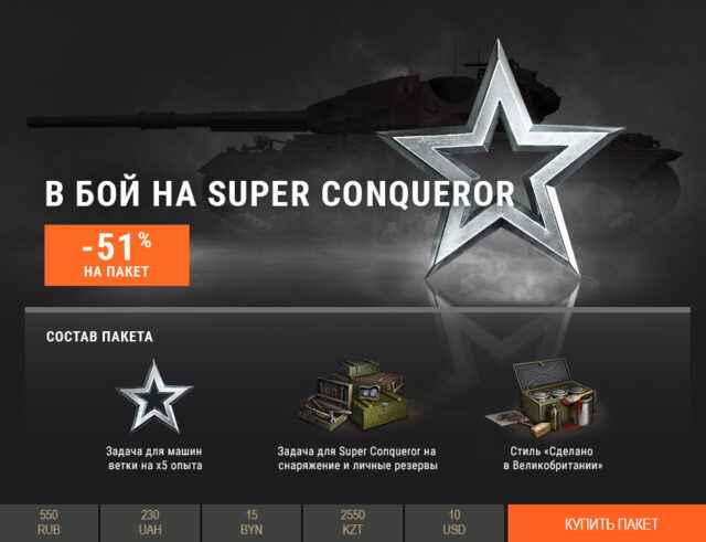 В бой на «Объект 140», «Объект 277» и Super Conqueror