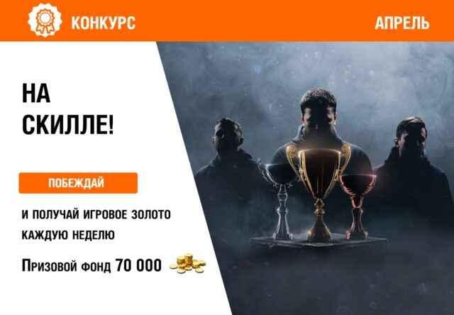 Еженедельное соревнование — «На скилле»: код APRILLKONKURS