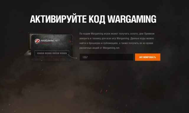1357 — Бонус-код для World of Tanks