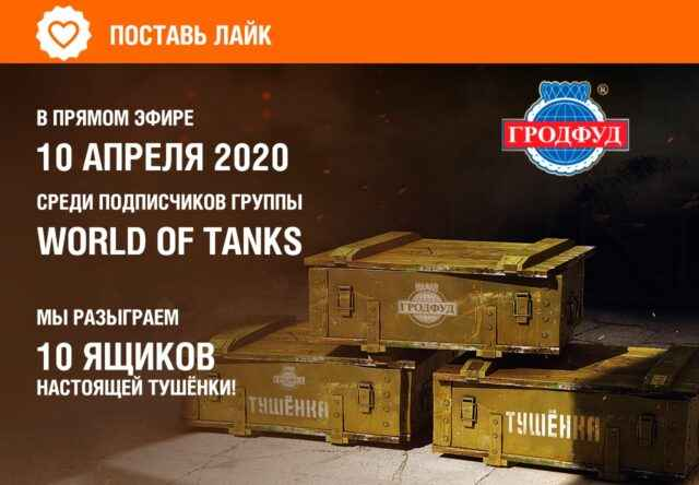 Акция в оф. группе World of Tanks от Гродфуд