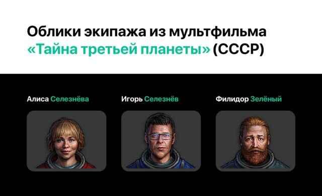 Облики экипажа «Тайна третьей планеты»