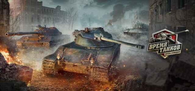 «Время танков. Битва взводов» в новом формате. Скоро