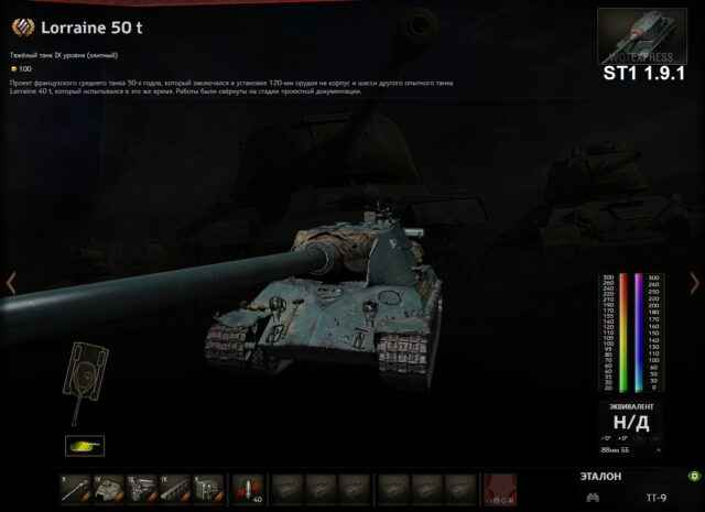 Lorraine 50 t - Французский Тяж 9 уровня
