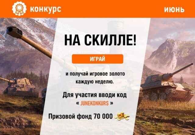 """JUNEKONKURS - Бонус код Июня """"На скилле"""""""