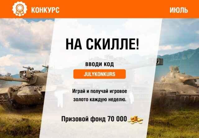 JULYKONKURS - Бонус-Код июля