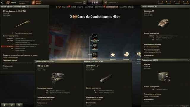 Carro da Combattimento 45t - 10 СТ Италии