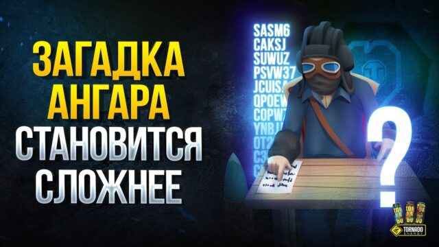 Решение загадки Бабаевский - 3 и 4 части