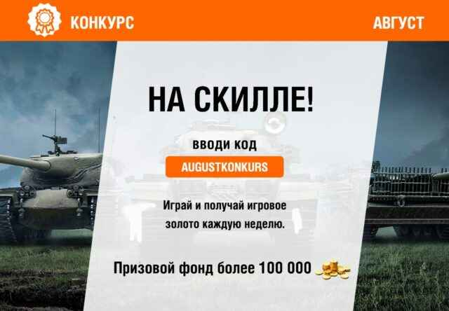 AUGUSTKONKURS - бонус-код Августа