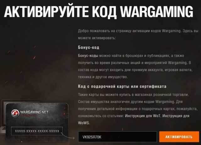 VK92SR70K — Бонус-код для World of Tanks