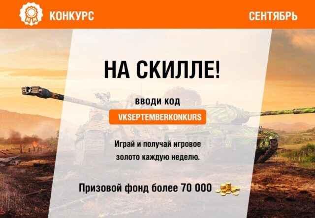 VKSEPTEMBERKONKURS - Бонус Код на Сентябрь!