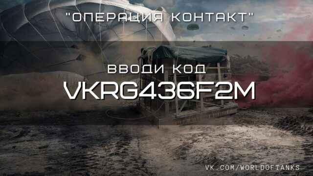 VKRG436F2M - Операция Контакт