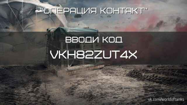 VKH82ZUT4X - Бонус-код на Личные резервы