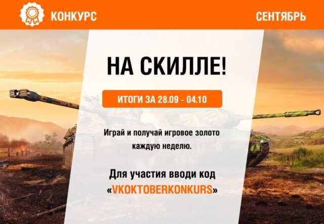VKOKTOBERKONKURS - бонус-код октября!