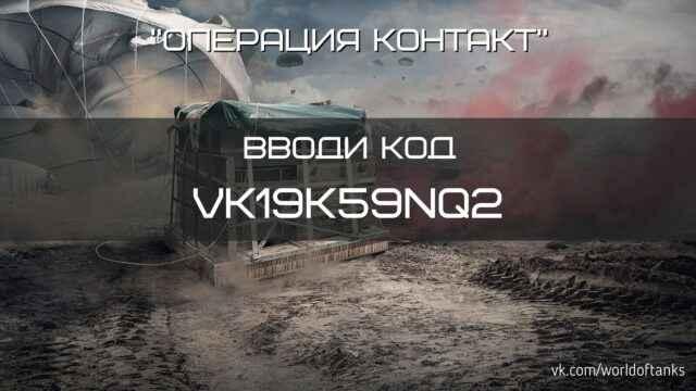 VK19K59NQ2 — новый бонус-код для World of Tanks