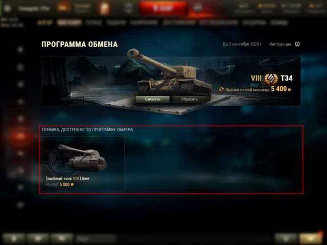 Trade-in - 2021: как выгодно обменять ненужный танк на новый