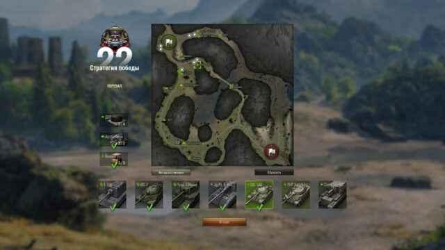 «Стратегия победы». Тестируем новое игровое событие вместе!