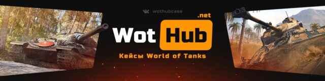 WotHUB.net – Мощные Кейсы World Of Tanks | обзор, отзывы, бонусы, промокод