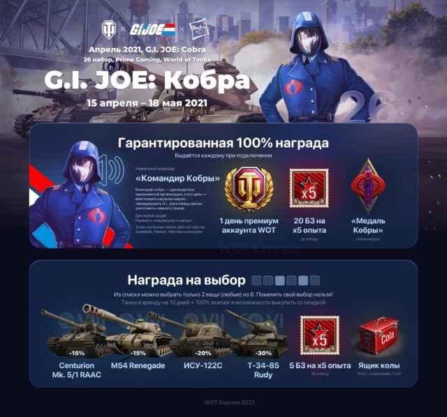 26 набор WOT «G.I. JOE: Кобра» (Cobra) за Апрель-Май 2021 | Twitch Prime/Prime Gaming WOT. Акция: Прямой эфир